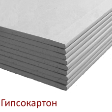 ГКЛ 2500x1200x9,5мм
