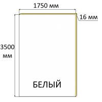 ЛДСП 16x3500x1750мм Белый