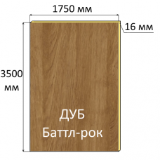 ЛДСП 16x3500x1750мм Дуб Баттл-рок